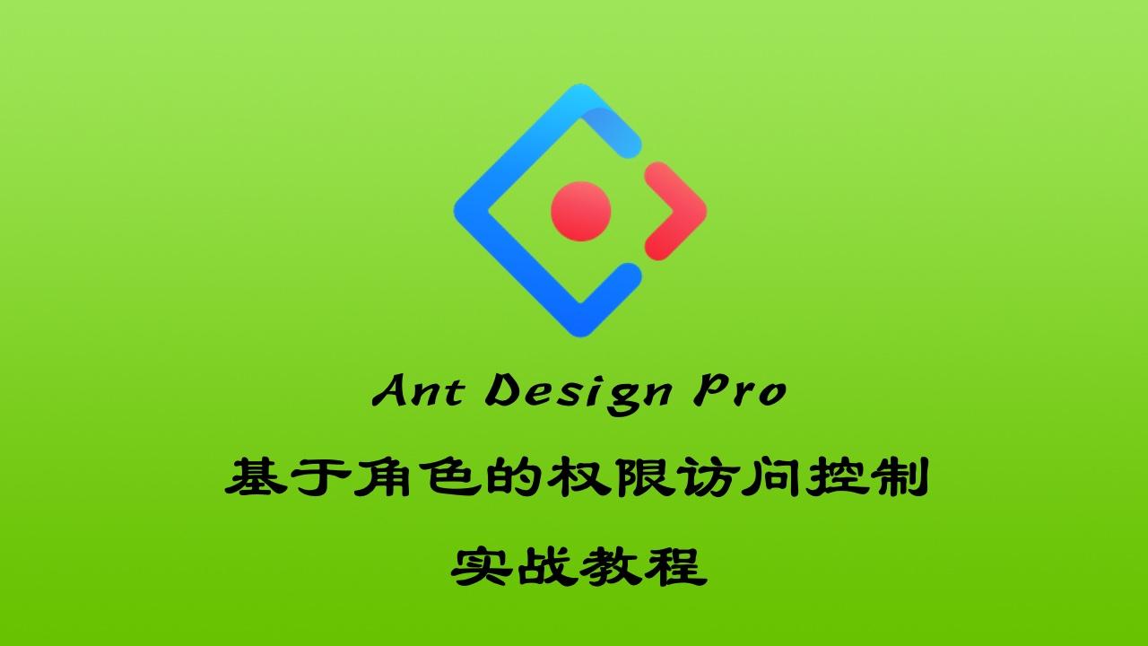 Ant Design Pro  基于角色的权限访问控制实战教程