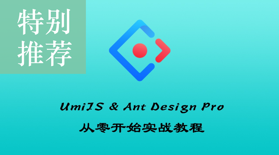 UmiJS & TypeScript & Ant Design Pro v4 从零开始实战教程