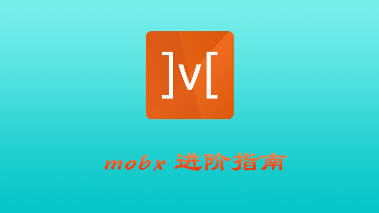 Mobx 进阶提高 - 技巧插件篇