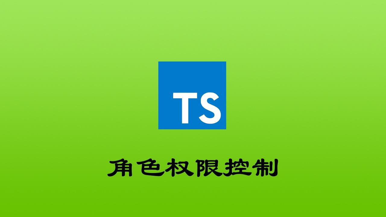 TypeScript + Express + MongoDB 基于角色的权限控制原理与实战