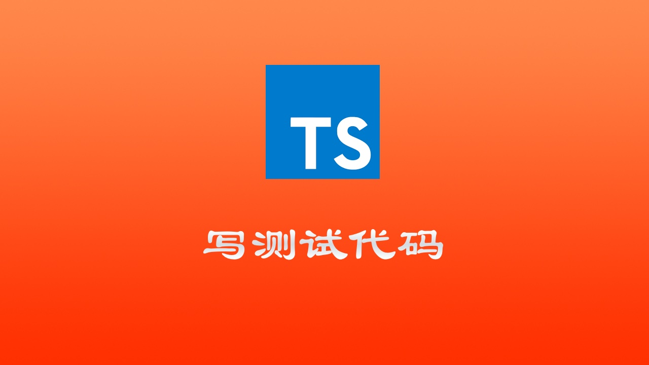 使用 TypeScript & mocha & chai 写测试代码实战视频教程