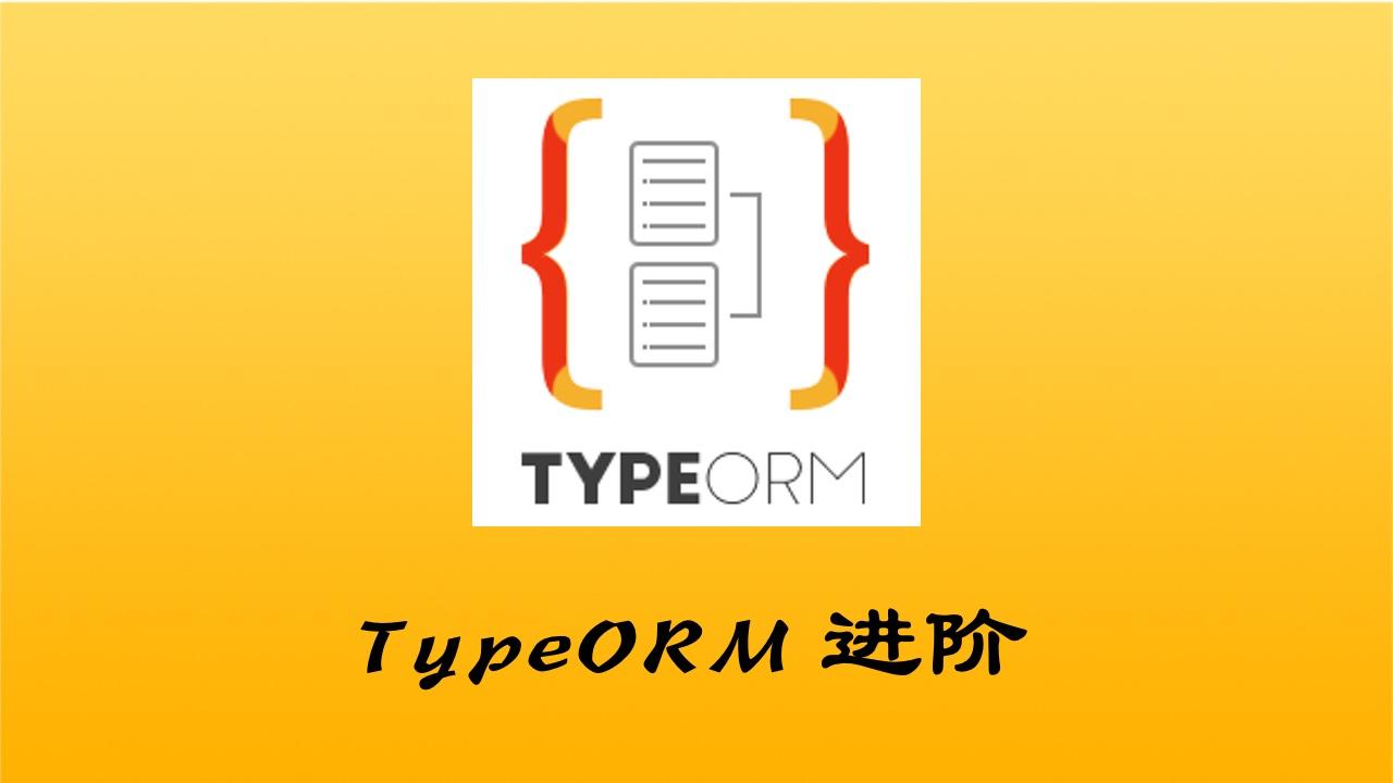 TypeORM 实战进阶提高视频教程
