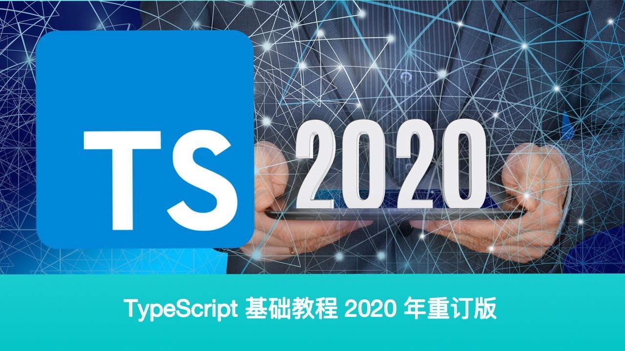 TypeScript 基础教程 2020 年重制版视频