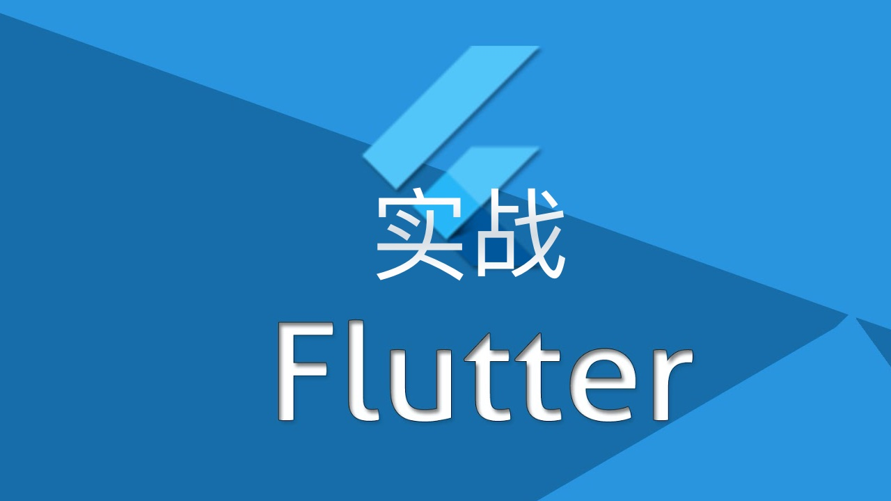 Flutter 实战进阶小课视频教程