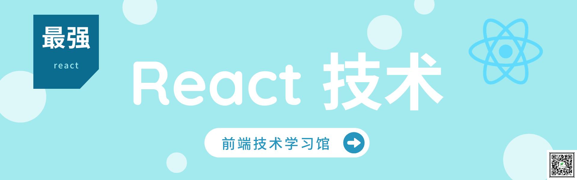 react 教程,react 视频教程,react 学习视频, react 学习教程
