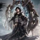 jhshen · 金仙后期